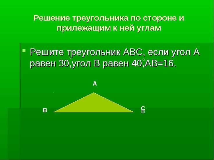 Решение треугольника по стороне и прилежащим к ней углам Решите треугольник А...