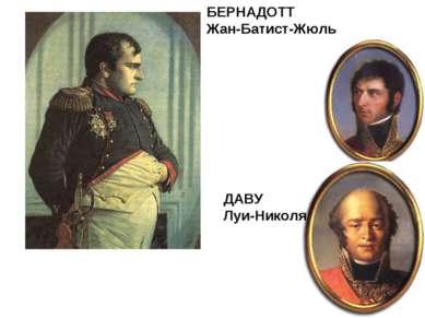 БЕРНАДОТТ Жан-Батист-Жюль ДАВУ Луи-Николя