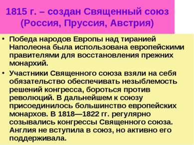 1815 г. – создан Священный союз (Россия, Пруссия, Австрия) Победа народов Евр...