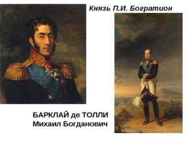 Князь П.И. Богратион БАРКЛАЙ де ТОЛЛИ Михаил Богданович