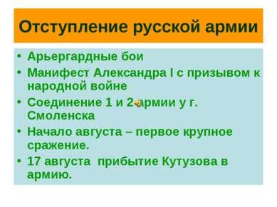 Отступление русской армии Арьергардные бои Манифест Александра I с призывом к...