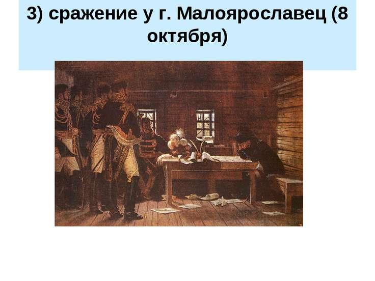 3) сражение у г. Малоярославец (8 октября)