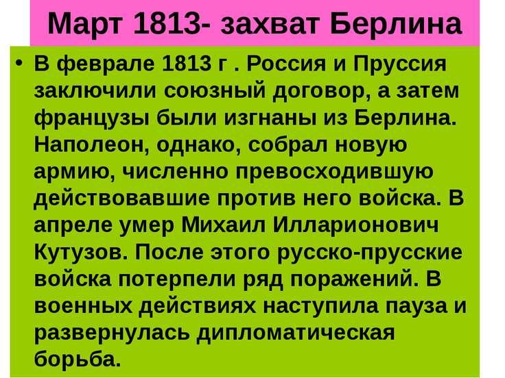 Март 1813- захват Берлина В феврале 1813 г . Россия и Пруссия заключили союзн...