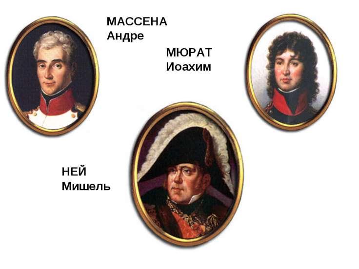МАССЕНА Андре МЮРАТ Иоахим НЕЙ Мишель