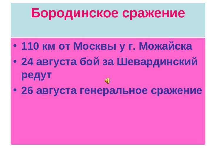 Бородинское сражение 110 км от Москвы у г. Можайска 24 августа бой за Шеварди...