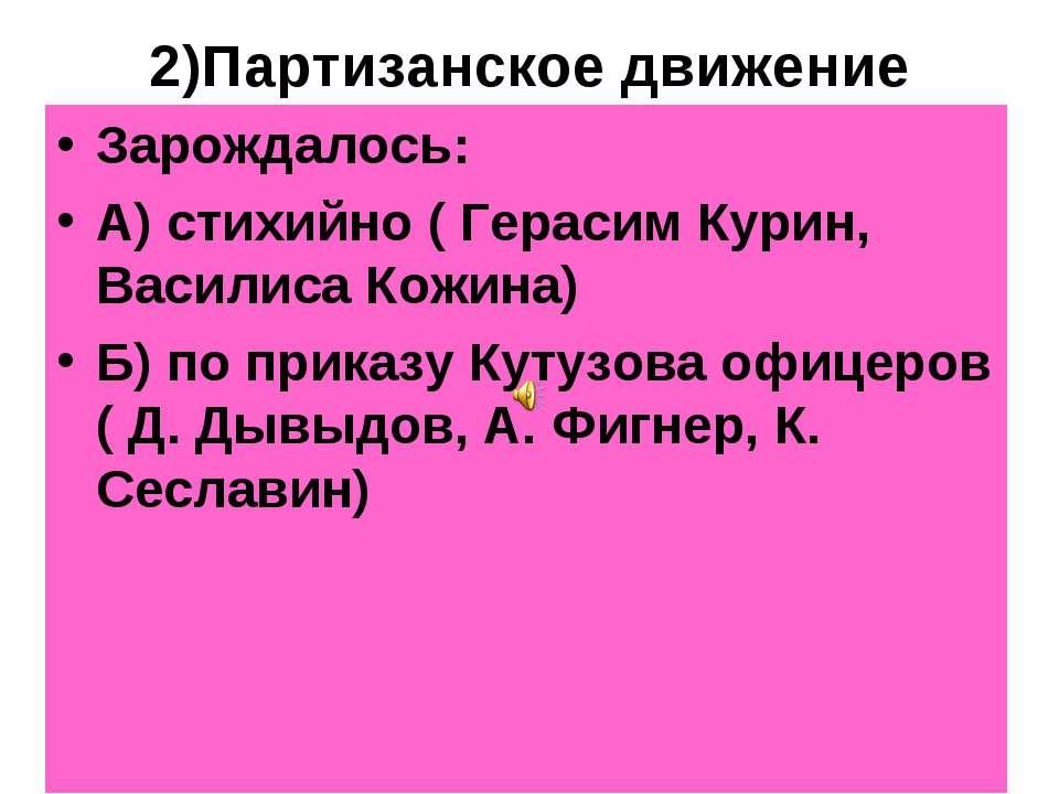 2)Партизанское движение Зарождалось: А) стихийно ( Герасим Курин, Василиса Ко...