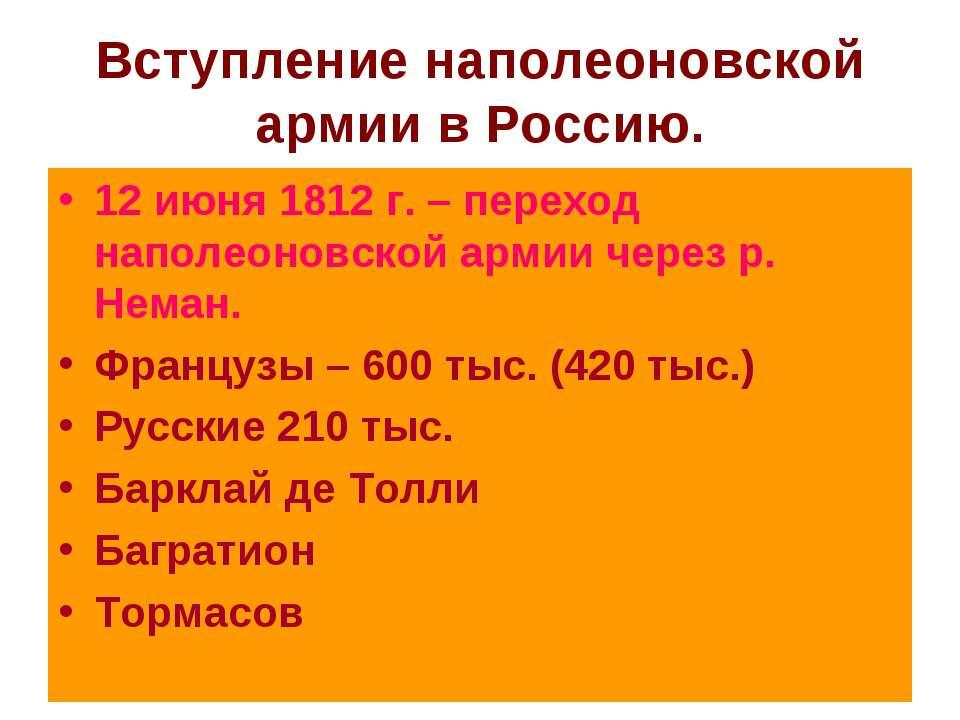 Вступление наполеоновской армии в Россию. 12 июня 1812 г. – переход наполеоно...