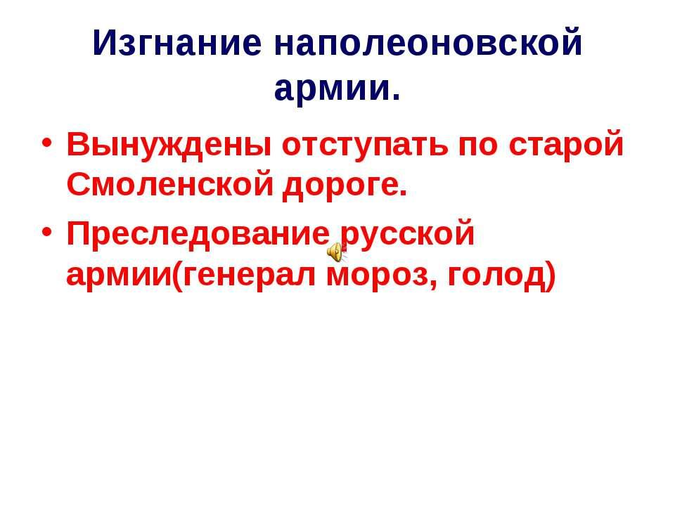 Изгнание наполеоновской армии. Вынуждены отступать по старой Смоленской дорог...