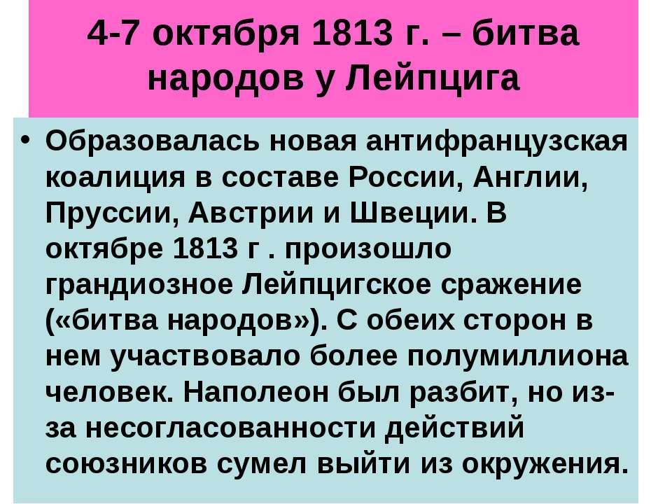 4-7 октября 1813 г. – битва народов у Лейпцига Образовалась новая антифранцуз...