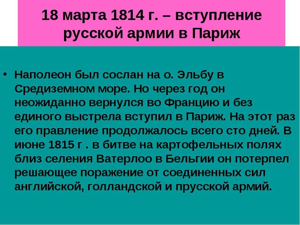 18 марта 1814 г. – вступление русской армии в Париж Наполеон был сослан на о....