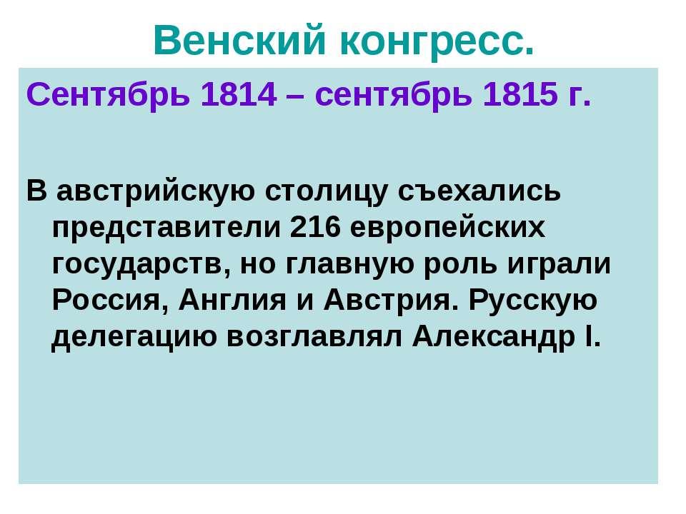 Венский конгресс. Сентябрь 1814 – сентябрь 1815 г. В австрийскую столицу съех...