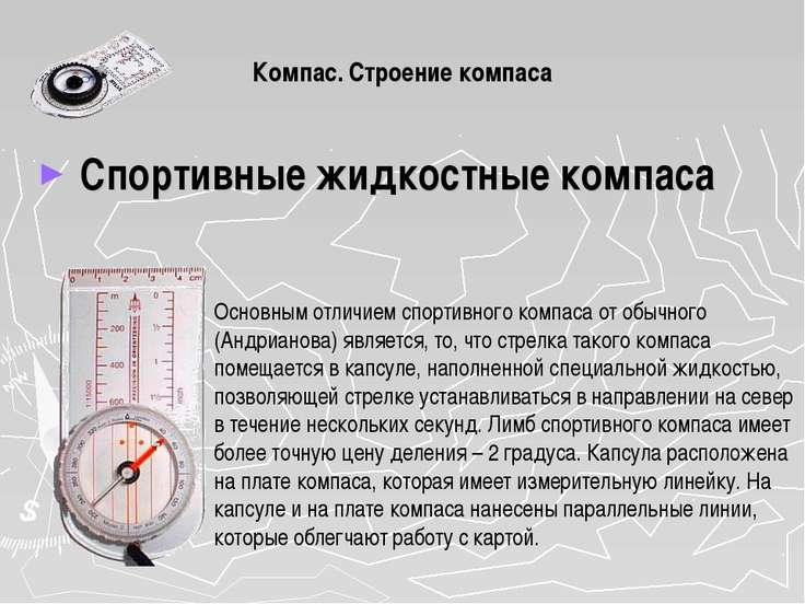 Компас. Строение компаса Спортивные жидкостные компаса Основным отличием спор...