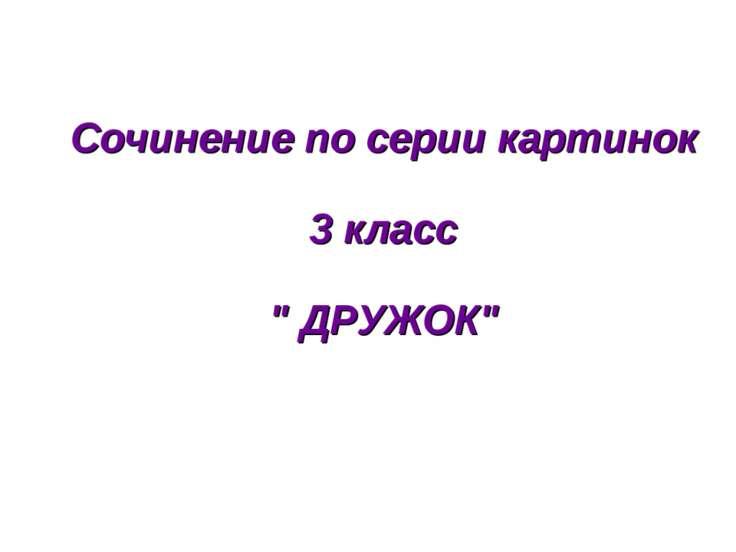 """Сочинение по серии картинок 3 класс """" ДРУЖОК"""""""