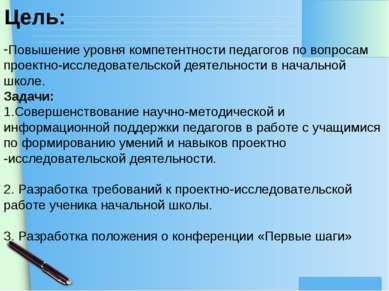 Цель: Повышение уровня компетентности педагогов по вопросам проектно-исследов...