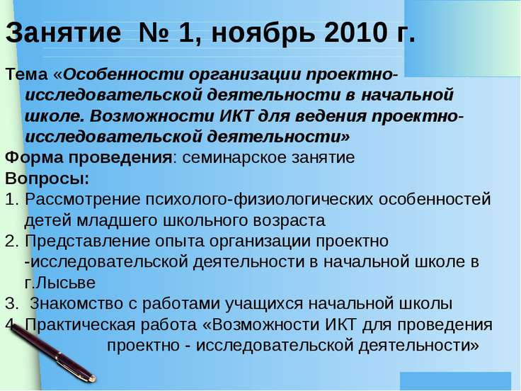 Занятие № 1, ноябрь 2010 г. Тема «Особенности организации проектно-исследоват...