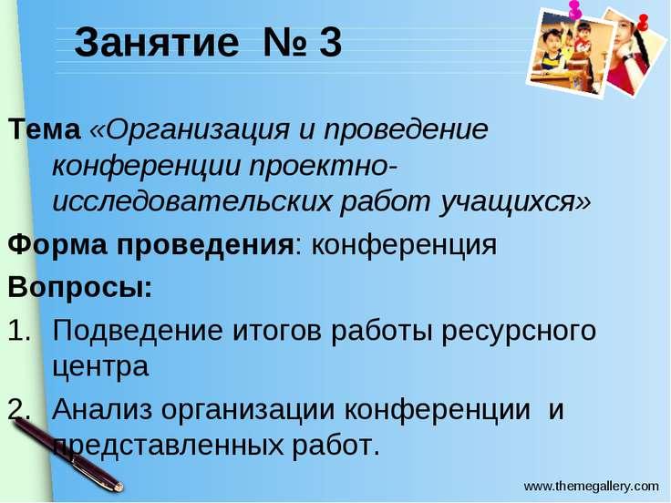 Занятие № 3 Тема «Организация и проведение конференции проектно-исследователь...