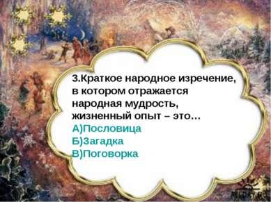 3.Краткое народное изречение, в котором отражается народная мудрость, жизненн...
