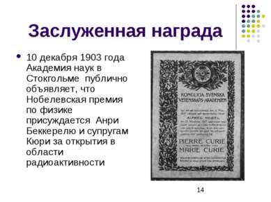 Заслуженная награда 10 декабря 1903 года Академия наук в Стокгольме публично ...
