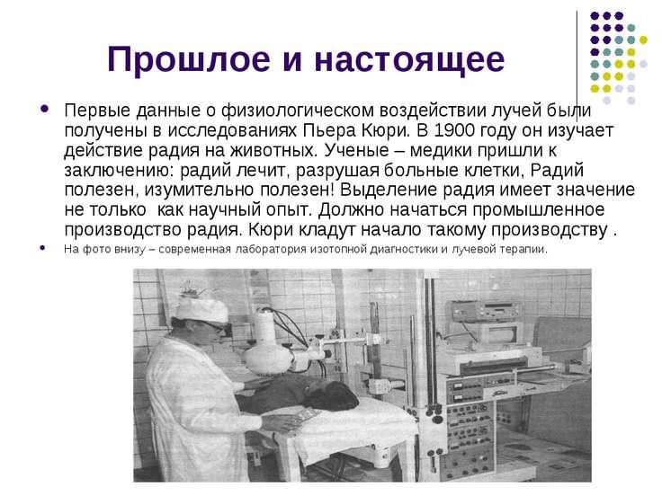 Прошлое и настоящее Первые данные о физиологическом воздействии лучей были по...