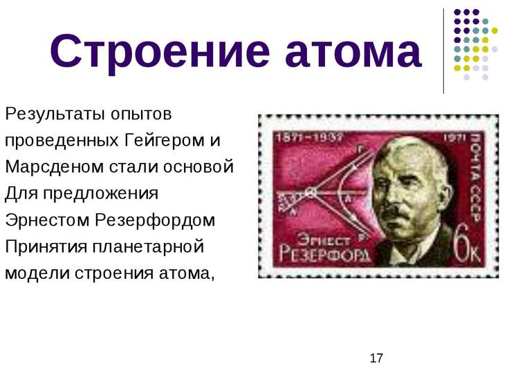 Строение атома Результаты опытов проведенных Гейгером и Марсденом стали основ...