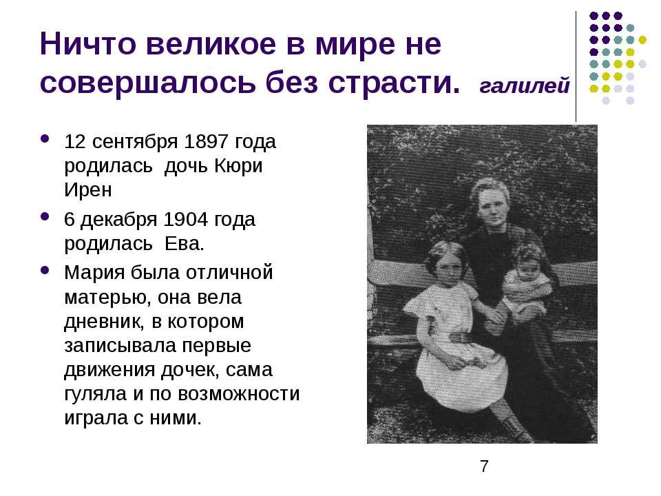 Ничто великое в мире не совершалось без страсти. галилей 12 сентября 1897 год...