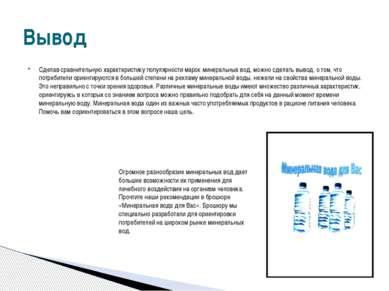 Вывод Сделав сравнительную характеристику популярности марок минеральных вод,...