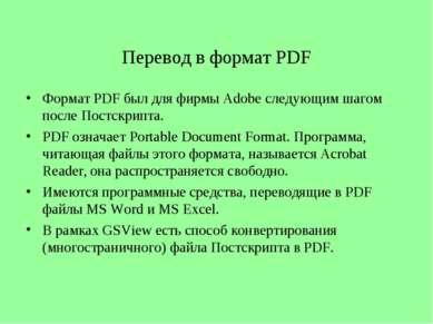 Перевод в формат PDF Формат PDF был для фирмы Adobe следующим шагом после Пос...