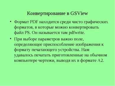 Конвертирование в GSView Формат PDF находится среди чисто графических формато...