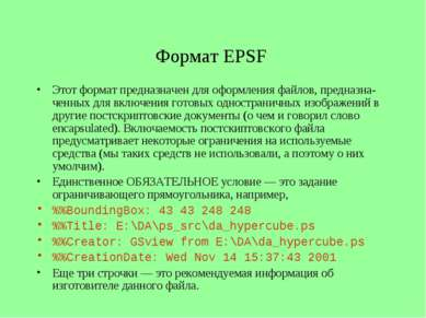 Формат EPSF Этот формат предназначен для оформления файлов, предназна-ченных ...