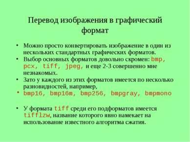 Перевод изображения в графический формат Можно просто конвертировать изображе...
