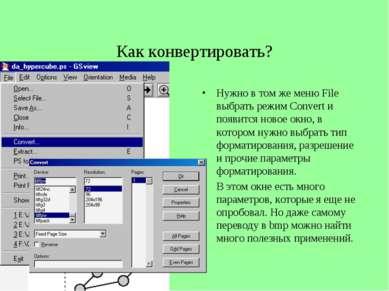 Как конвертировать? Нужно в том же меню File выбрать режим Convert и появится...