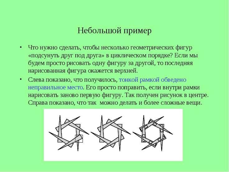 Небольшой пример Что нужно сделать, чтобы несколько геометрических фигур «под...