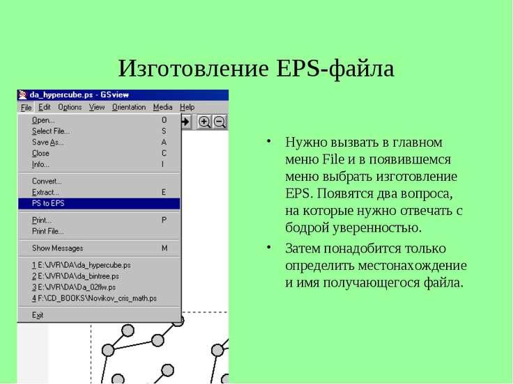 Изготовление EPS-файла Нужно вызвать в главном меню File и в появившемся меню...