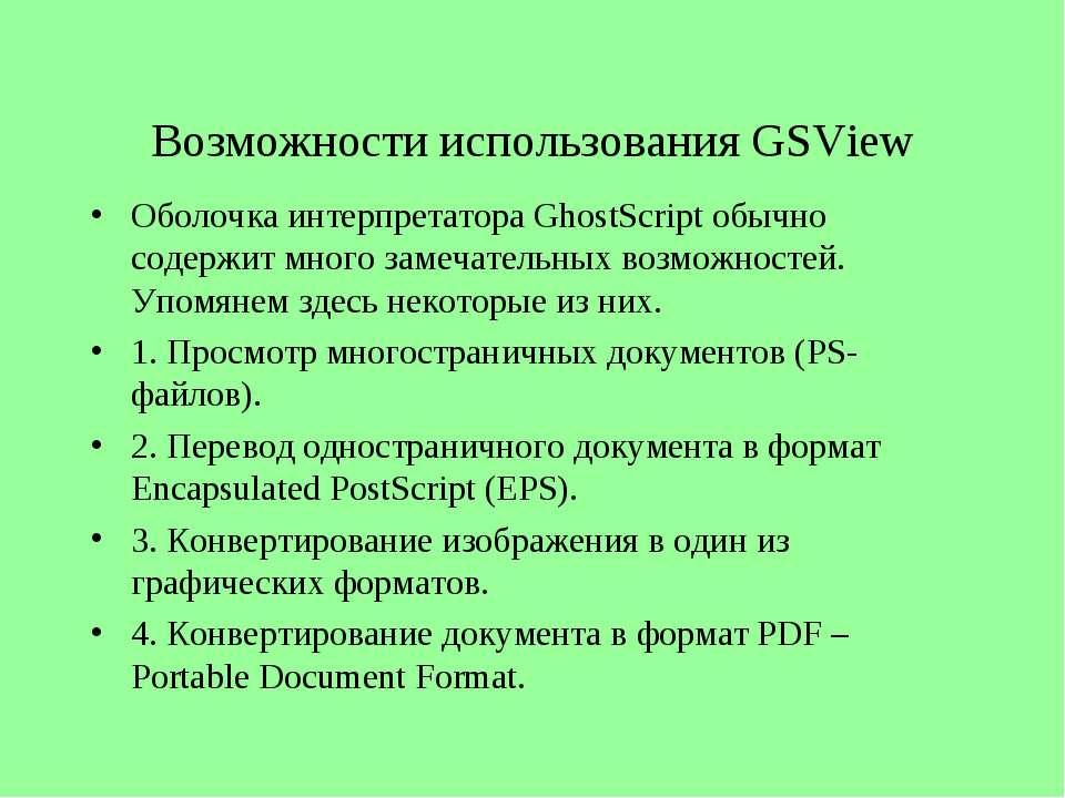 Возможности использования GSView Оболочка интерпретатора GhostScript обычно с...