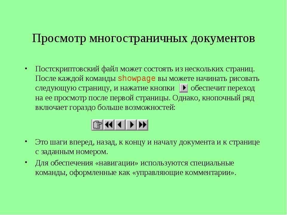 Просмотр многостраничных документов Постскриптовский файл может состоять из н...