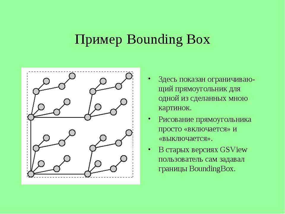 Пример Bounding Box Здесь показан ограничиваю- щий прямоугольник для одной из...