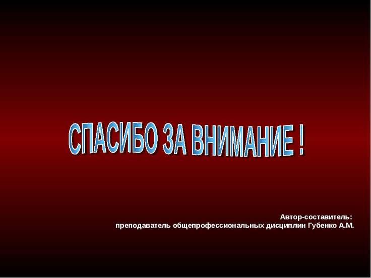 Автор-составитель: преподаватель общепрофессиональных дисциплин Губенко А.М. ...