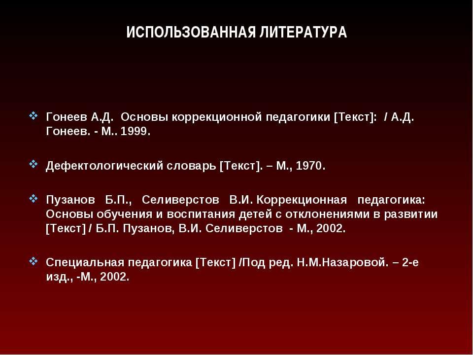 ИСПОЛЬЗОВАННАЯ ЛИТЕРАТУРА Гонеев А.Д. Основы коррекционной педагогики [Текст]...