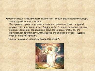 Христос сказал: «Итак во всем, как хотите, чтобы с вами поступали люди, так п...
