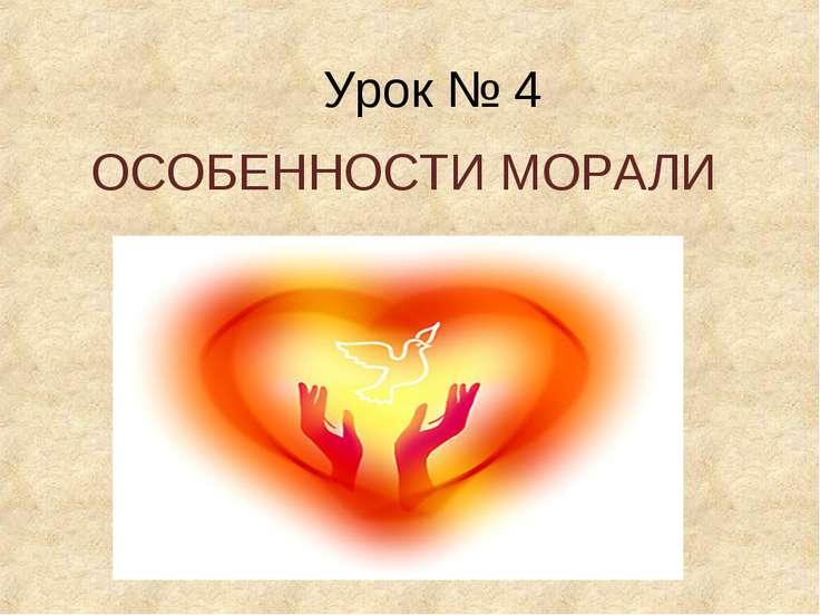 Урок № 4 ОСОБЕННОСТИ МОРАЛИ