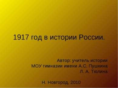 1917 год в истории России. Автор: учитель истории МОУ гимназии имени А.С. Пуш...