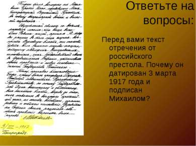 Ответьте на вопросы: Перед вами текст отречения от российского престола. Поче...