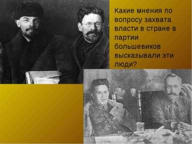 Какие мнения по вопросу захвата власти в стране в партии большевиков высказыв...