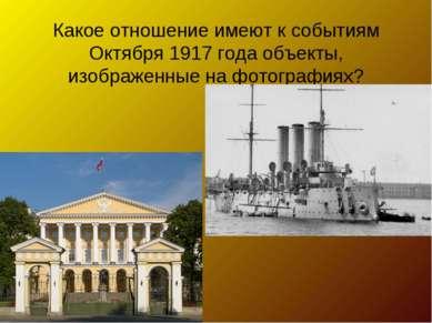 Какое отношение имеют к событиям Октября 1917 года объекты, изображенные на ф...