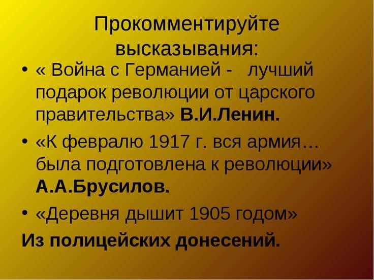 Прокомментируйте высказывания: « Война с Германией - лучший подарок революции...