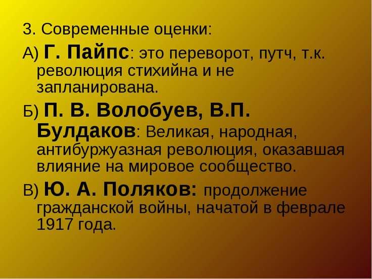 3. Современные оценки: А) Г. Пайпс: это переворот, путч, т.к. революция стихи...