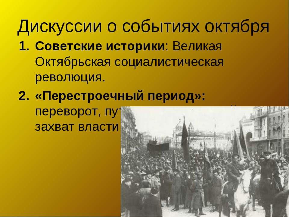 Дискуссии о событиях октября Советские историки: Великая Октябрьская социалис...