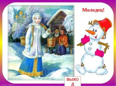 ВЫХОД Молодец! FokinaLida.75@mail.ru