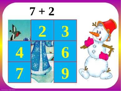 3 4 2 6 7 9 7 + 2 FokinaLida.75@mail.ru