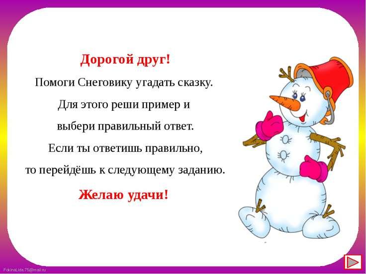 Дорогой друг! Помоги Снеговику угадать сказку. Для этого реши пример и выбери...